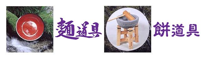 麺・そば・餅道具