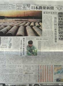 記事掲載「日本農業新聞」