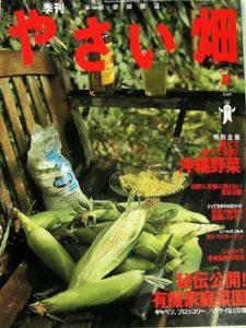 家の光協会の季刊誌「やさい畑」に当店商品が紹介されました。