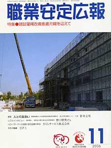 職業安定広報11月号に掲載されました。
