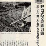 現代農業よりぬき記事