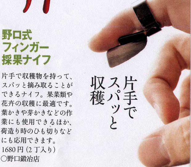 「家の光」6月号に左利き用鎌、野口式フィンガー採果ナイフ掲載