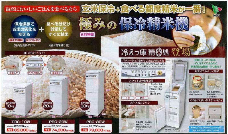 玄米保冷+食べる都度精米