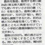 27.8.18nougyousinnbunnbunn