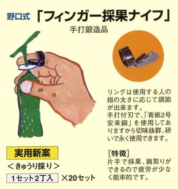 野口式「フィンガー採果ナイフ」