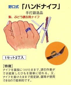 野口式「ハンドナイフ」