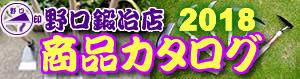 野口鍛冶店 商品カタログ 2018